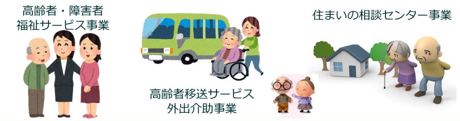 高齢者・障害者福祉サービス事業 高齢者移送サービス・外出介助事業 住まいの相談センター事業